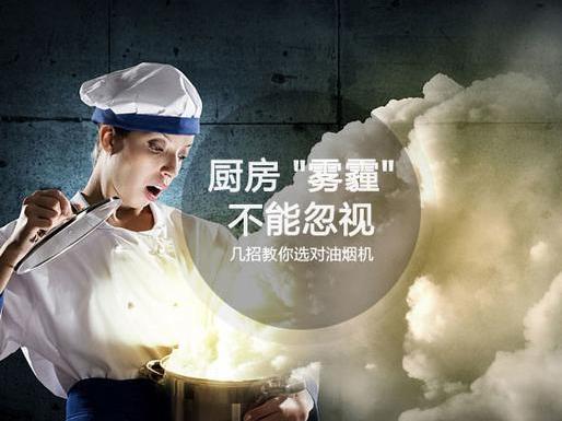 厨房雾霾不能忽视 几招教你选对油烟机