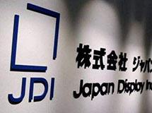 裁员数千人 JDI二季度净亏19亿人民币