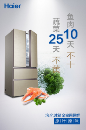 海尔冰箱2017年为用户开放家庭食材新鲜超市