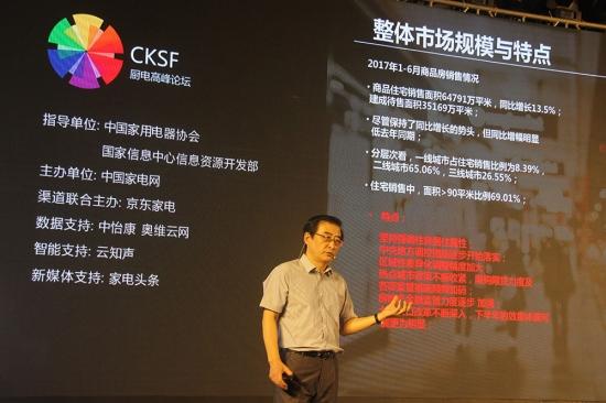 国家信息中心信息资源开发部副主任蔡莹