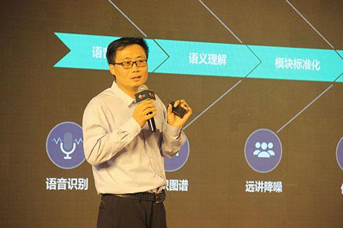 北京云知声信息技术有限公司IoT事业部副总裁李霄寒