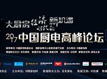 2017中国厨电高峰论坛