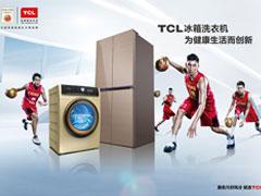 从常青树TCL看那些出征IFA的大国品牌之路