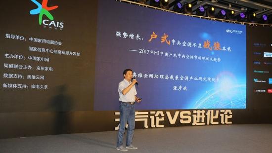 奥维云网助理总裁兼空调产业研究院院长张彦斌