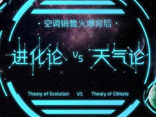空调销售火爆背后:空气论VS进化论