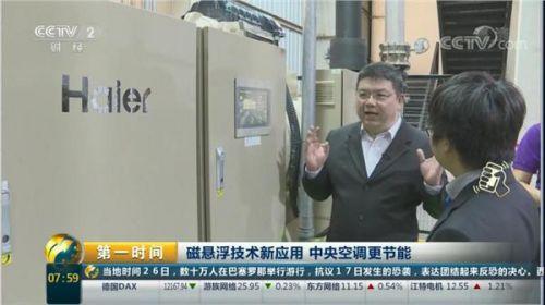 磁悬浮技术新应用 海尔中央空调更节能