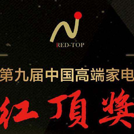第九届中国高端家电红顶奖申报正式启动