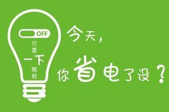 利发国际官方网1小时几度电?一晚只用1度是真的吗