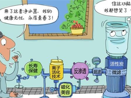 漫画说环保|净水器能保障健康饮水吗?