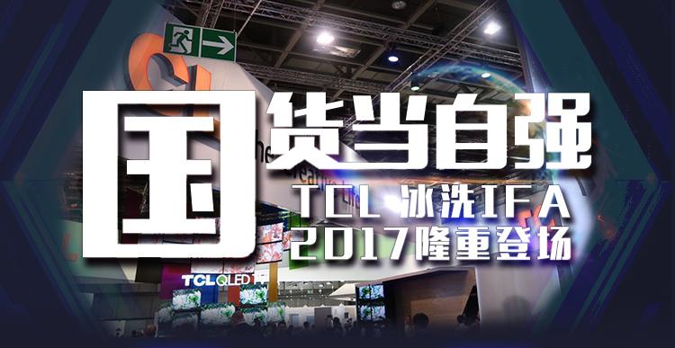 国货当自强!TCL冰洗IFA2017隆重登场