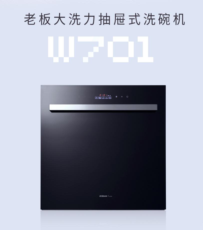 颠覆传统 老板抽屉式洗碗机让你爱上下厨房