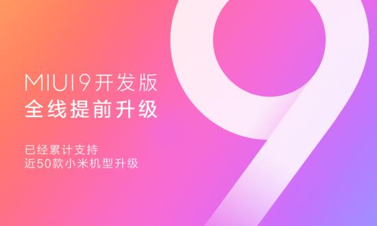 再次提速!MIUI9第三批开发版9月8日开始推送升级