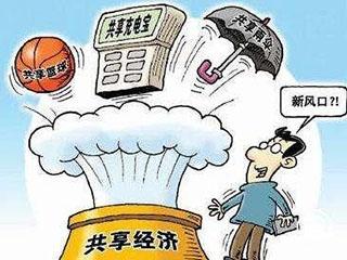 揭密共享空调:共享家电要被玩坏的节奏