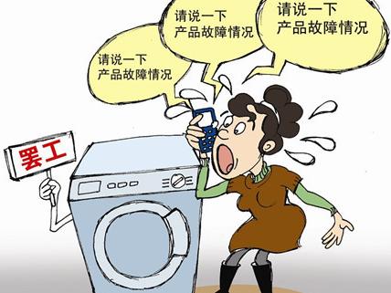 家电售后服务频遭投诉 企业自设门槛为哪般?