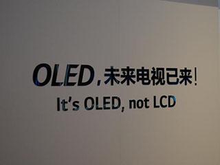 开启有机电视新纪元 OLED巅峰盛会直播