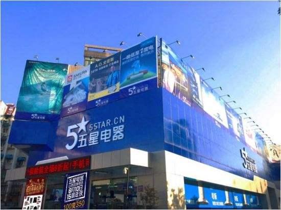 """五星电器新品牌""""集家""""免费藏书合肥BRT"""