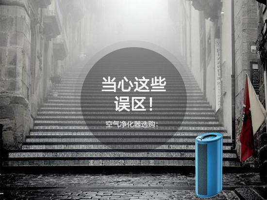 雾霾天空气净化器选购:当心这些误区!