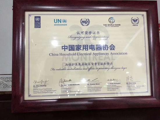 五大机构授予中国家用电器协会的荣誉证书