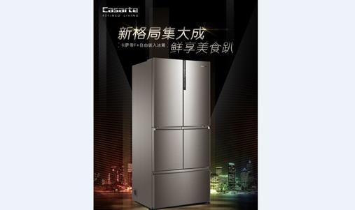 国美渠道卡萨帝F+顶级保鲜领跑高端冰箱市场