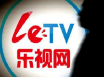 乐视网:拟以不超过30亿元收购乐视金融