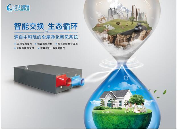 强化科技创新 中科睿赛打造中国十大新风品牌