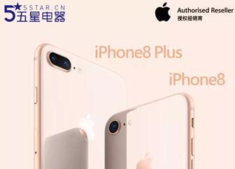 到五星门店抢先预约iPhone8,可享七大权益