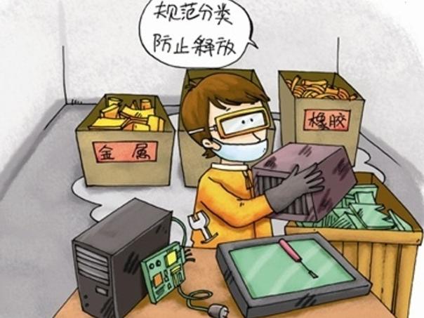 请勿忽视废弃电子产品的监管!!!