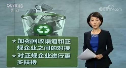 央视调查:每年上千万吨废家电都去哪了?