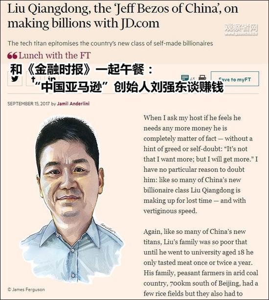 刘强东接受外媒专访:我从没卖过一件假货