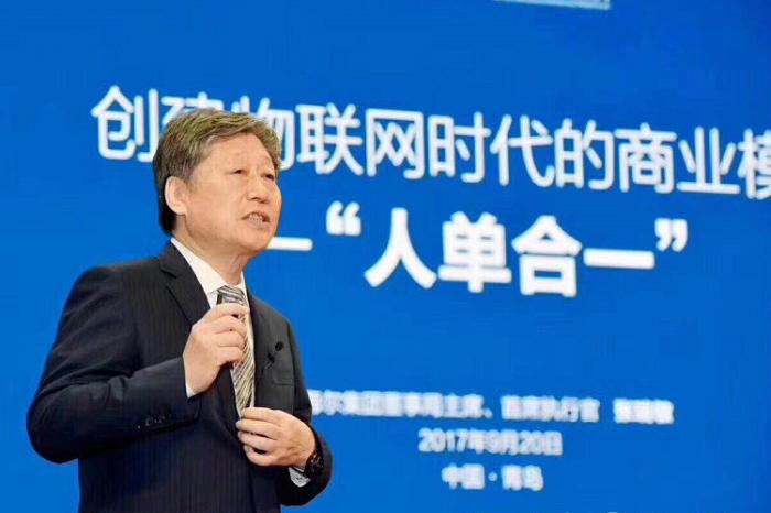 海尔张瑞敏:时代变了 商业模式就必须改变
