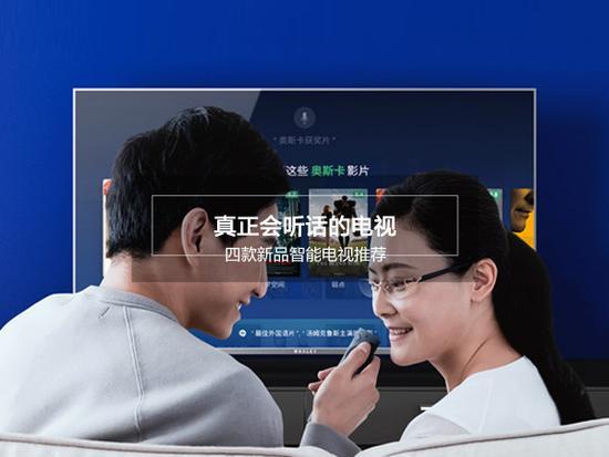 真正会听话的电视!四款人工智能电视新品推荐