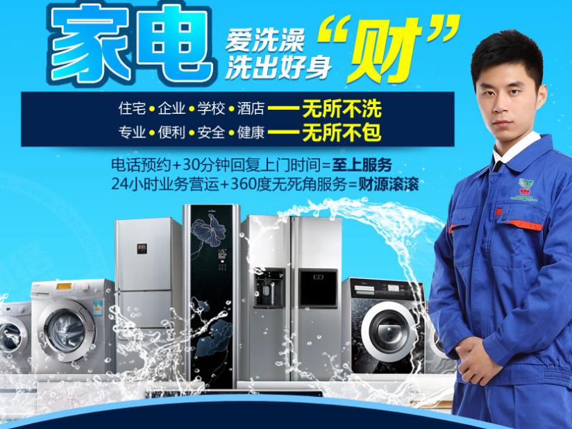 家电后期清洗回收--电商已找到新业务的增长点