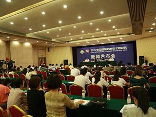 2017中国国际消费电子博览会在青开幕
