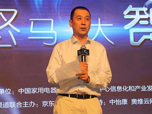 致辞:中国家用电器协会副理事长徐东生