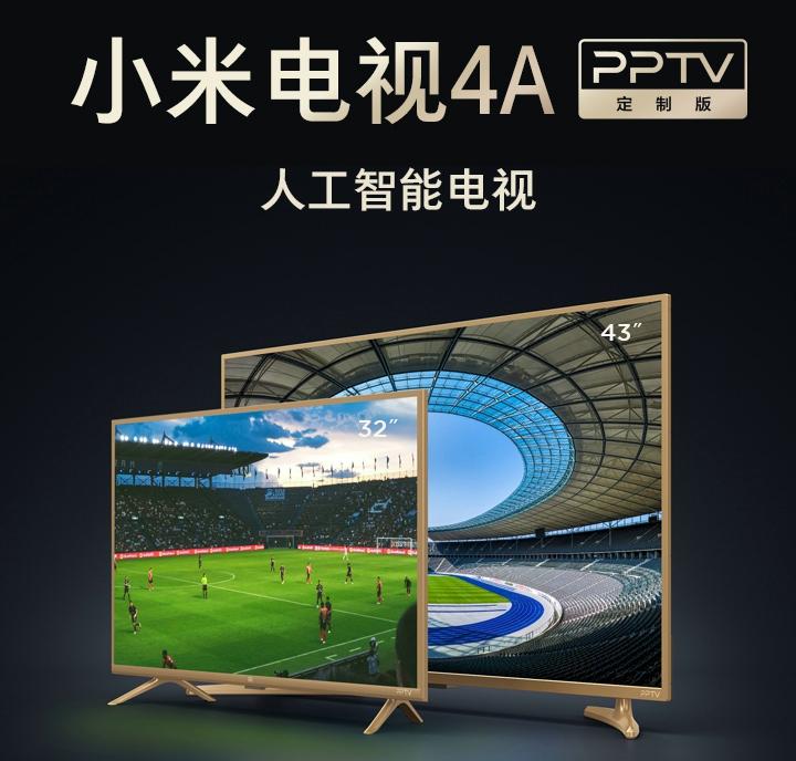 小米电视4A PPTV定制款发布 9月29日正式开售