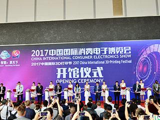 2017中国国际消费电子博览会开幕