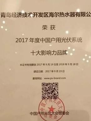"""海尔获评2017年""""中国户用光伏系统十大影响力品牌"""""""