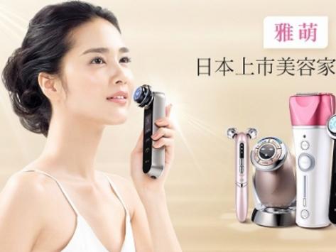 雅萌YA-MAN:凝聚尖端美容利发国际 开启利发国际护肤