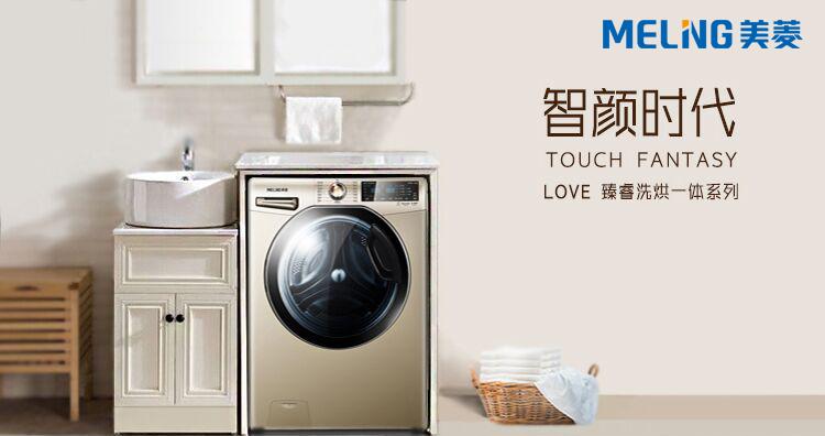 品质消费时代到来 美菱引领高端ca88亚洲城市场