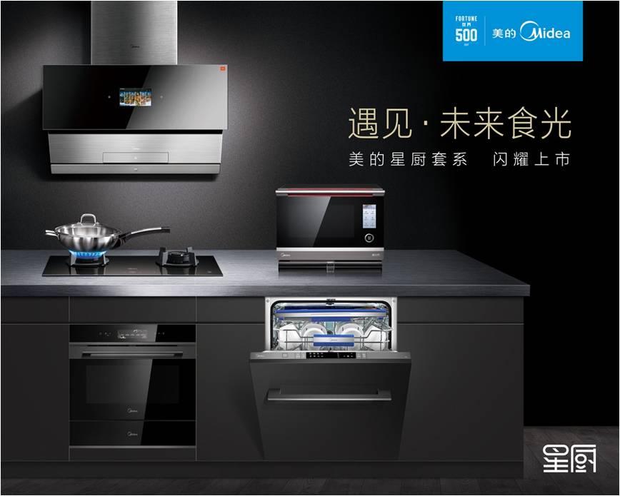 打造大厨电业务,美的厨电各产品线表现亮眼