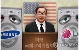 韩国政府要与三星LG携手打赢洗衣机贸易战