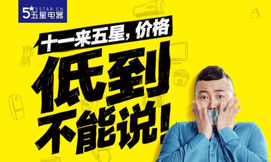 """鹿晗""""甜蜜暴击"""",五星电器同款福利抚慰粉丝"""