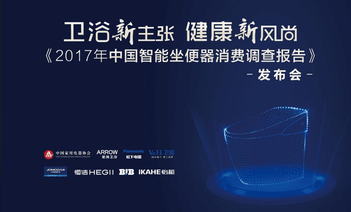 《2017年中国智能坐便器消费调查报告》发布会