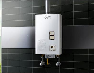 A.O.史密斯总结挑选燃气热水器三大原则