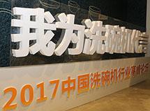 碗若新生——2017中国洗碗机行业高峰论坛