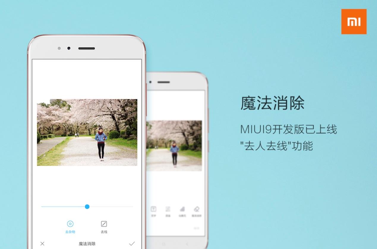 "MIUI9新增""魔法消除""功能 一键去除路人甲"
