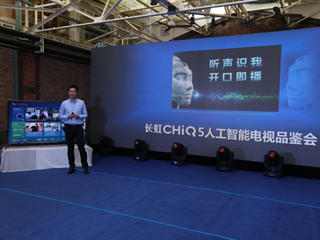 长虹推出全球首款声纹识别人工智能电视