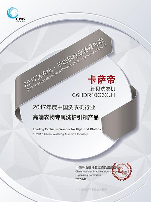 产品奖-09