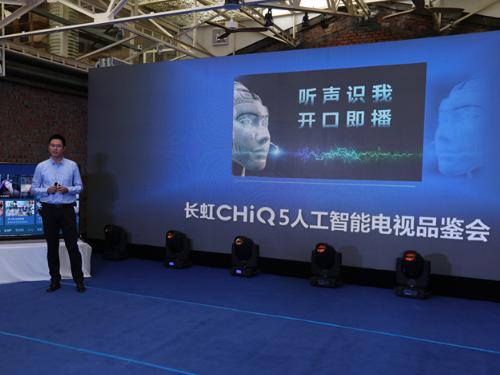 """""""听声识我"""":长虹推出全球首款声纹识别人工智能电视"""