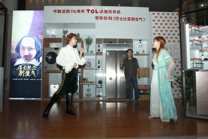 TCL话剧文化新玩法 如何让《莎士比亚别生气》